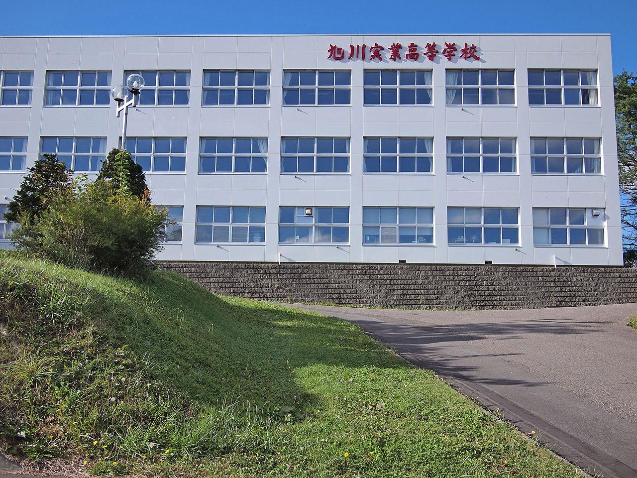 旭川実業高校の画像