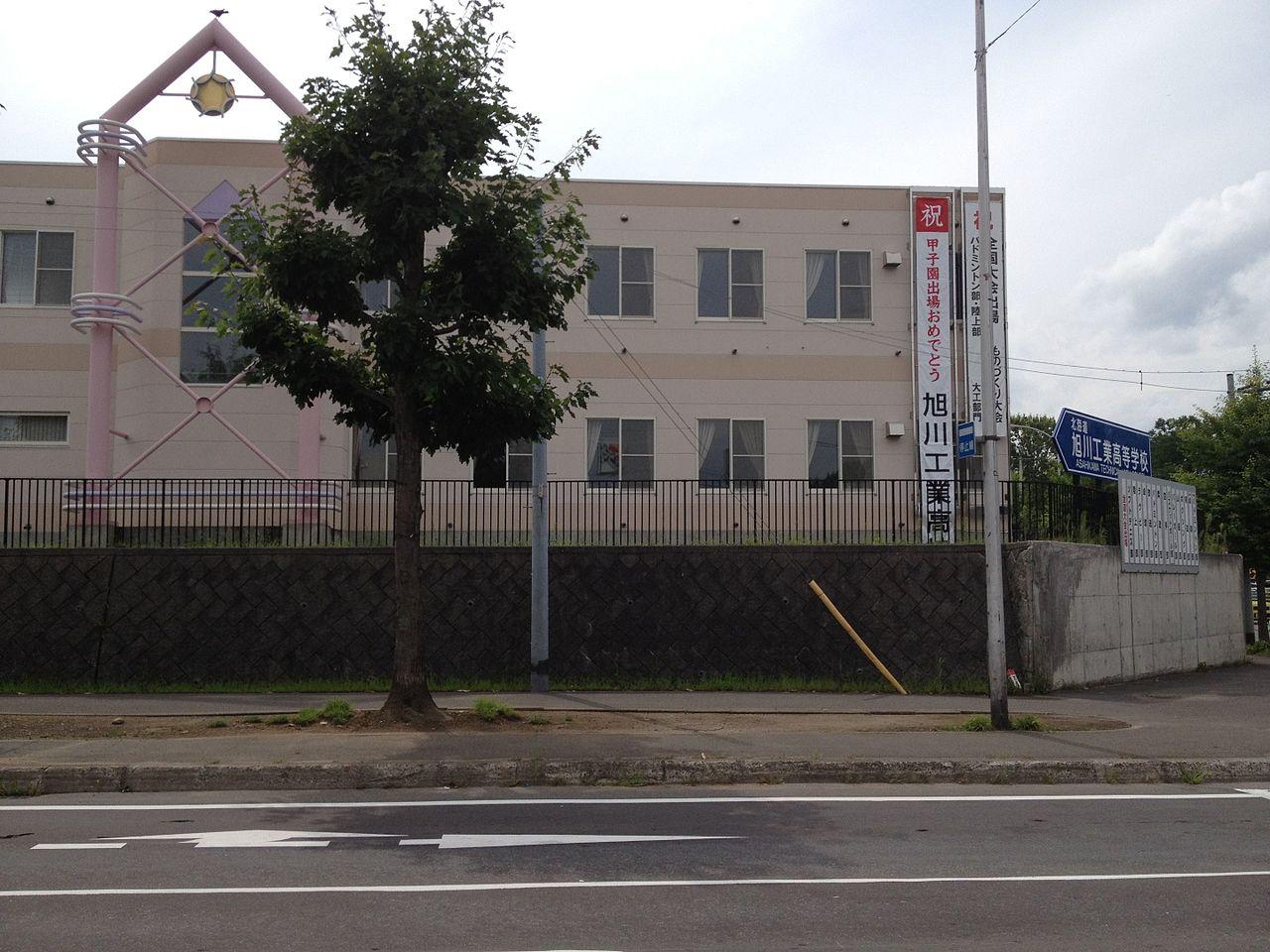旭川工業高校の外観画像