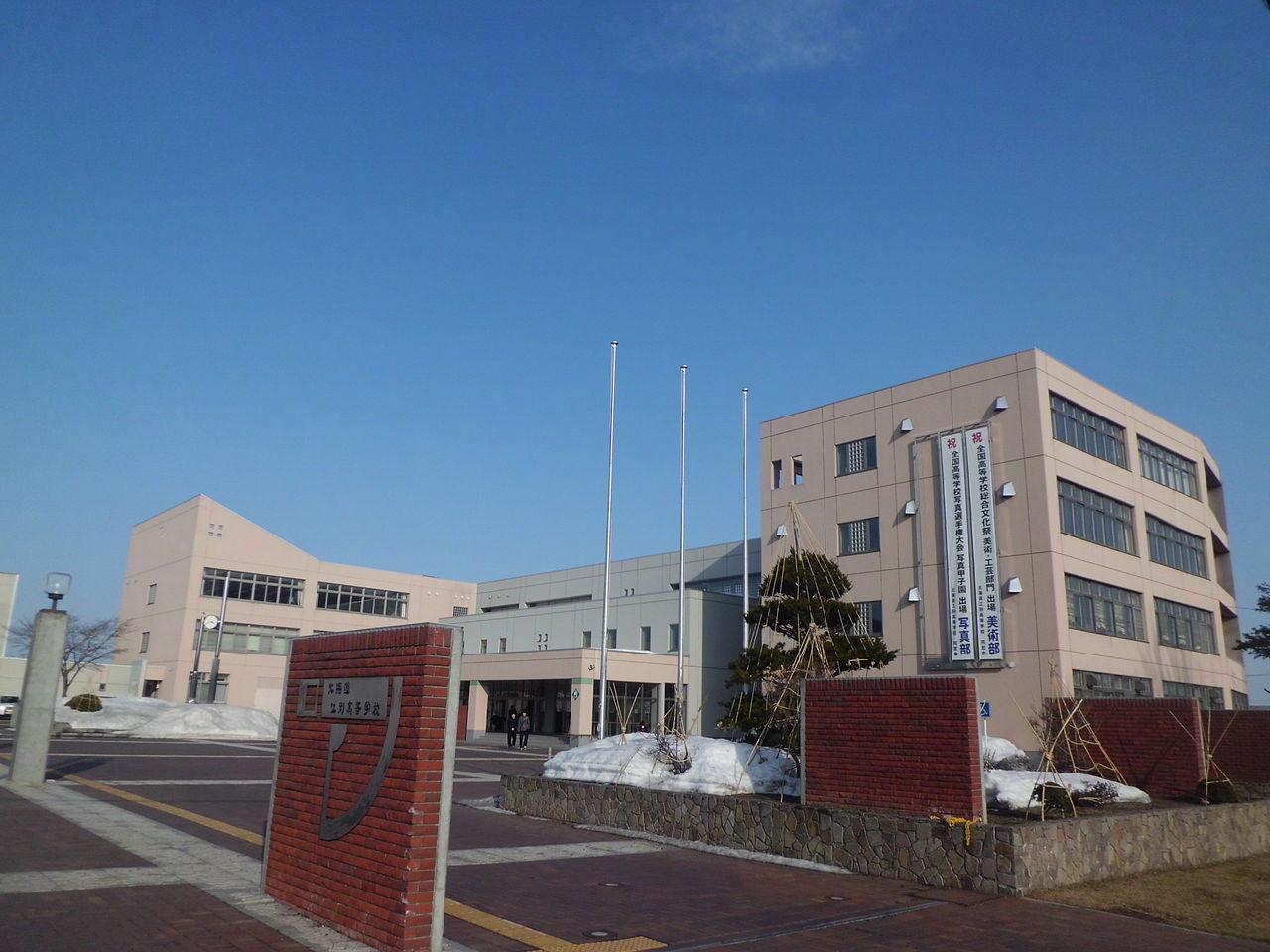 江別高校の外観画像