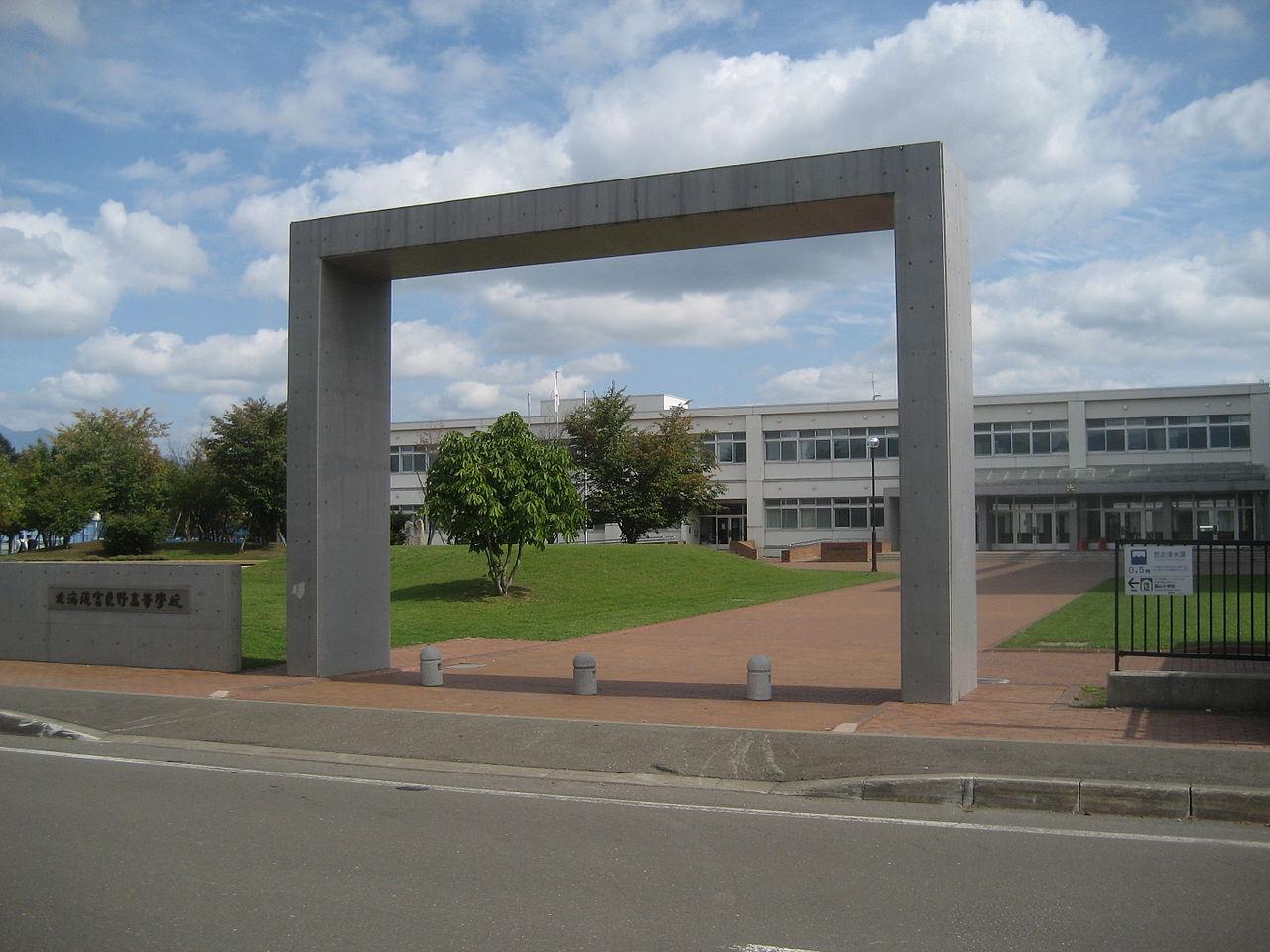 富良野高校の画像
