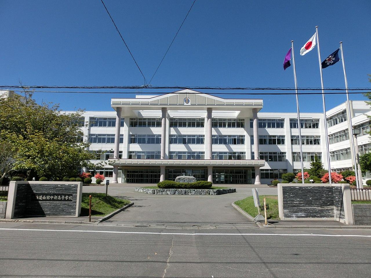 函館中部高校の画像