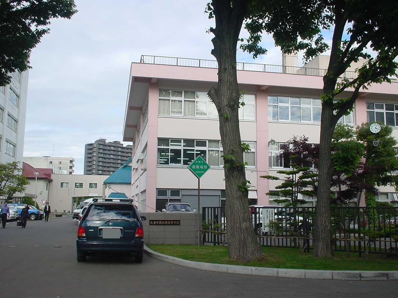 北海学園札幌高校の外観画像