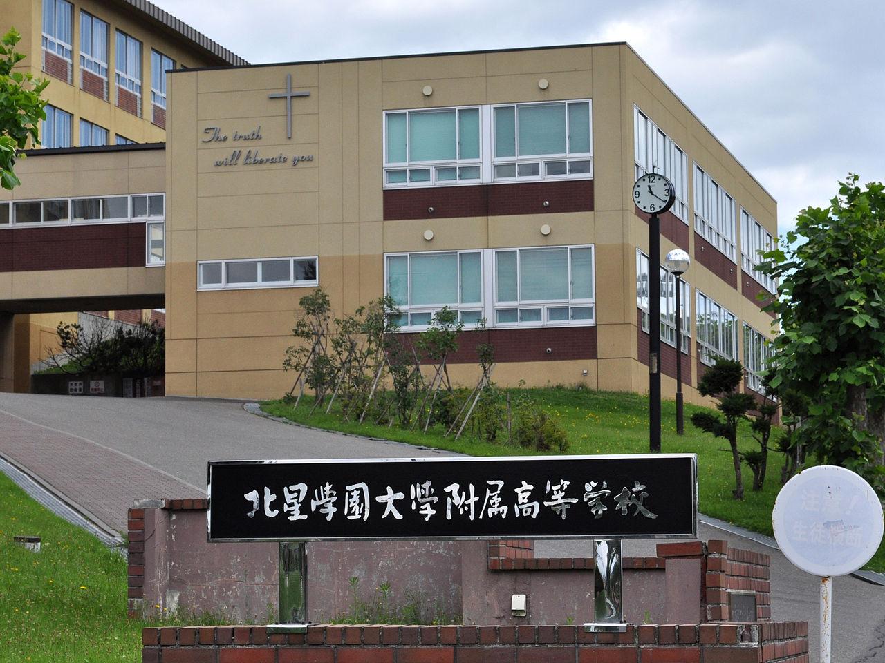 北星学園大学附属高校の外観画像