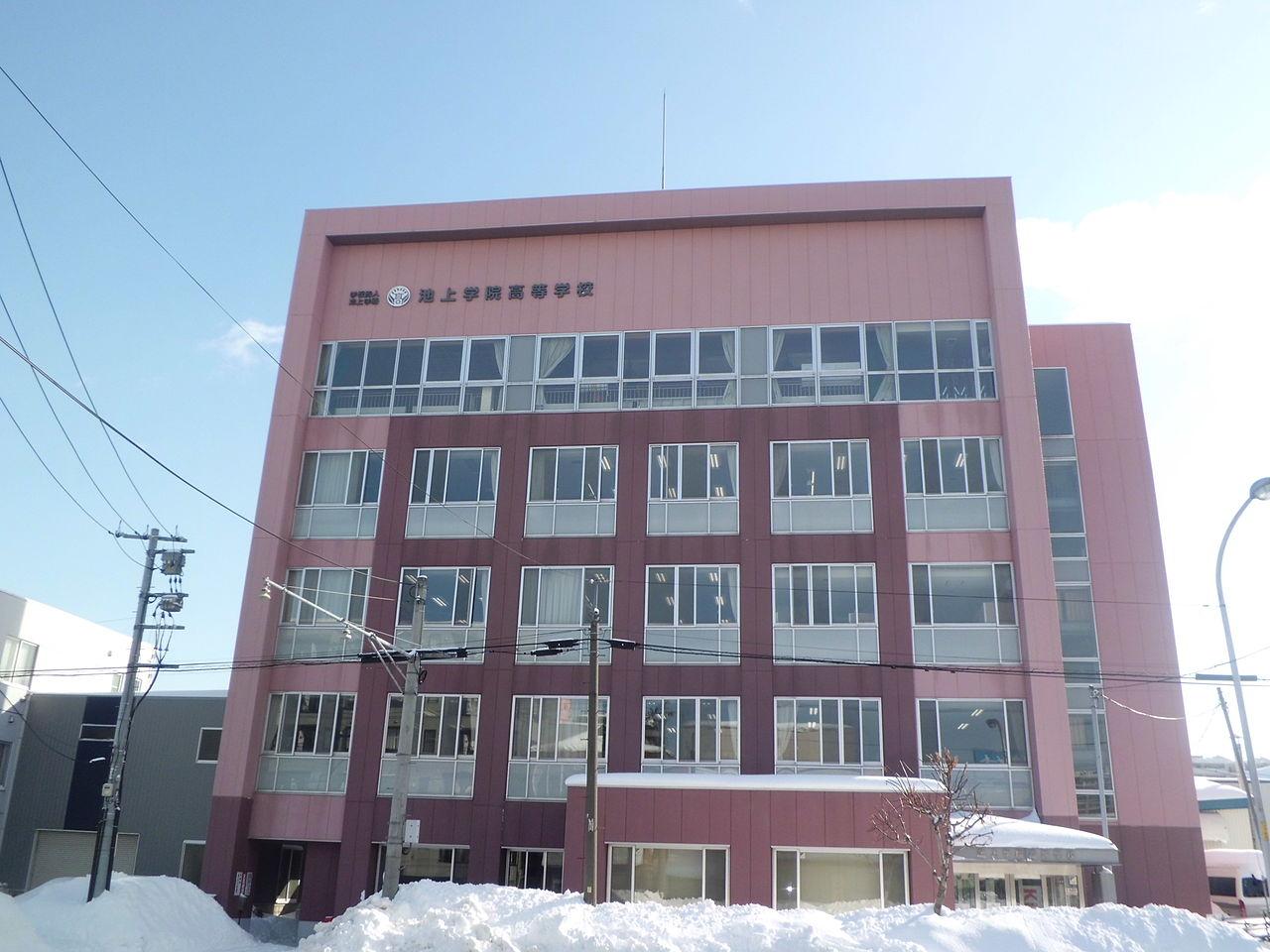 池上学院高校の画像