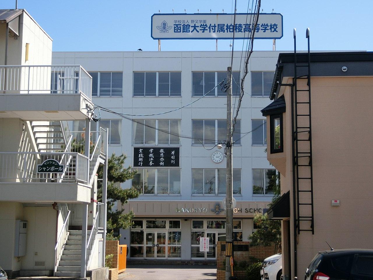 函館大学付属柏稜高校の外観画像