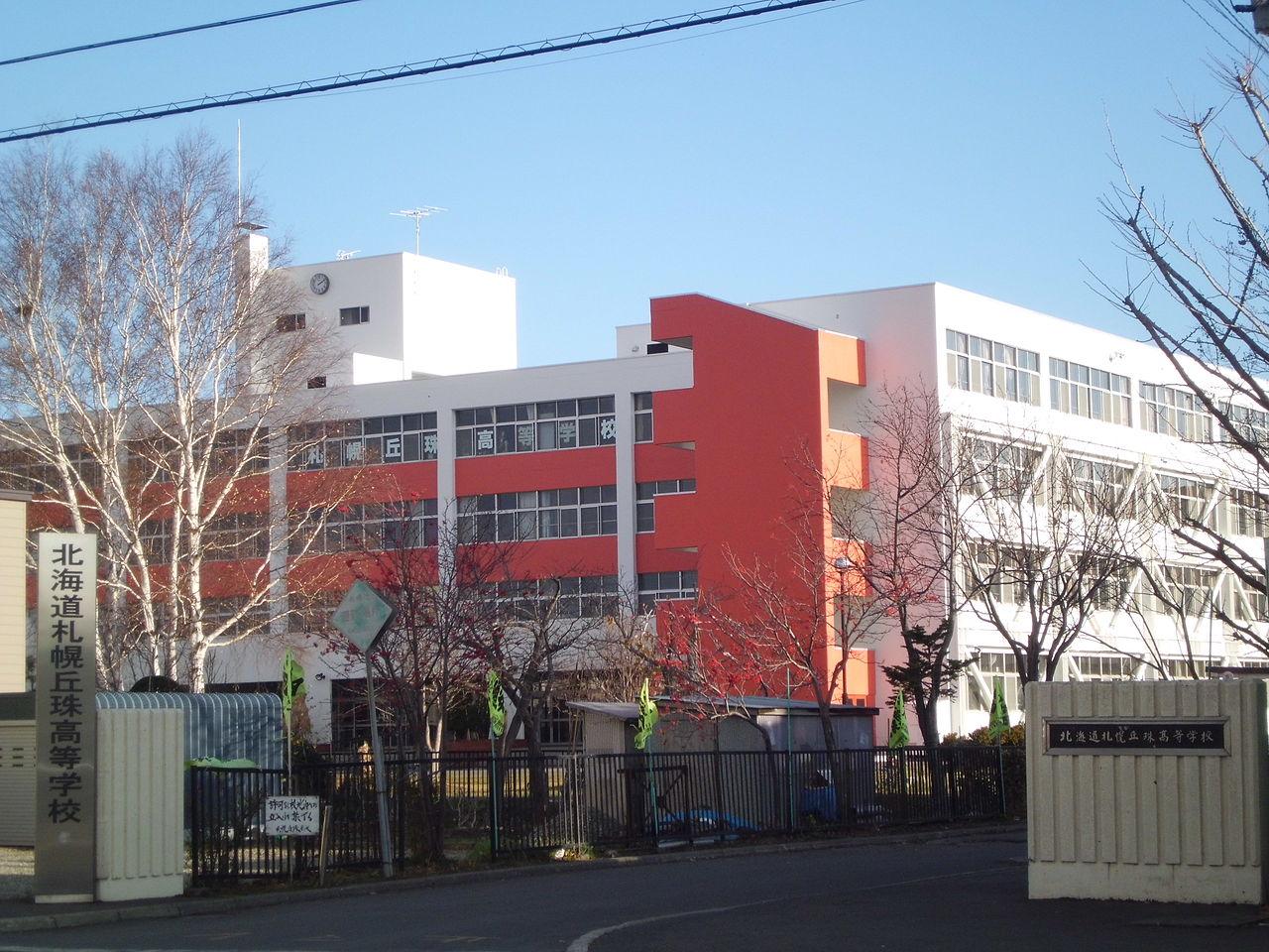 札幌丘珠高校の外観画像