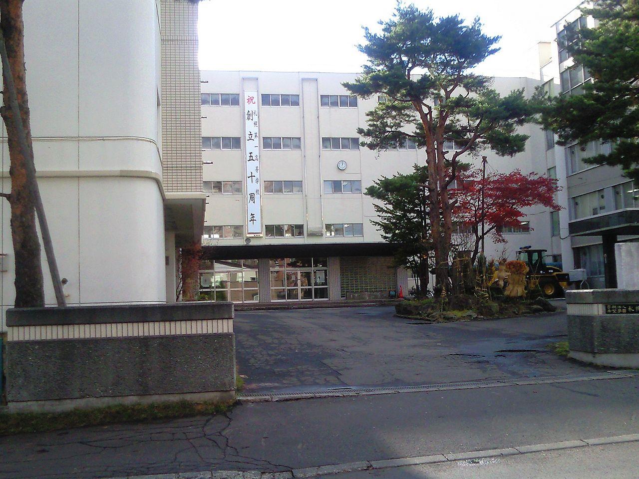 札幌第一高校の外観画像