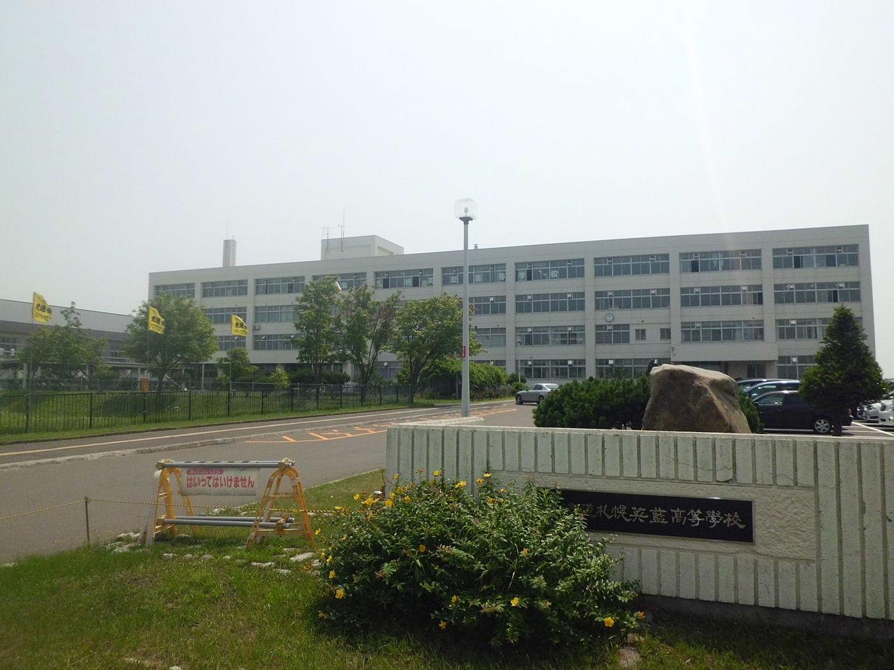 札幌英藍高校の外観画像
