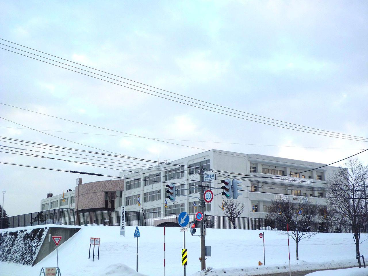札幌平岡高校の画像