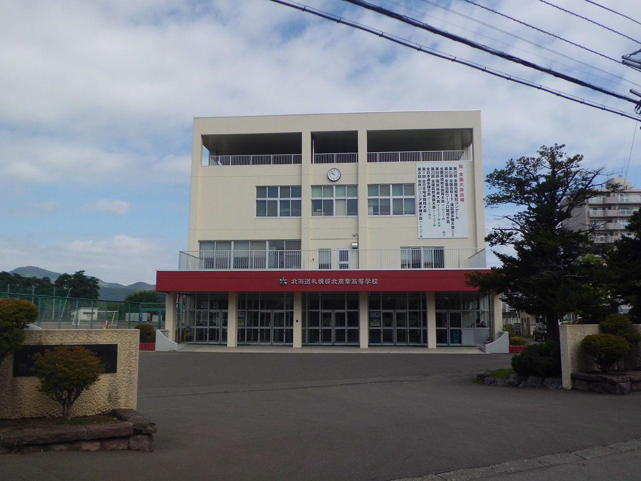 札幌啓北商業高校の画像