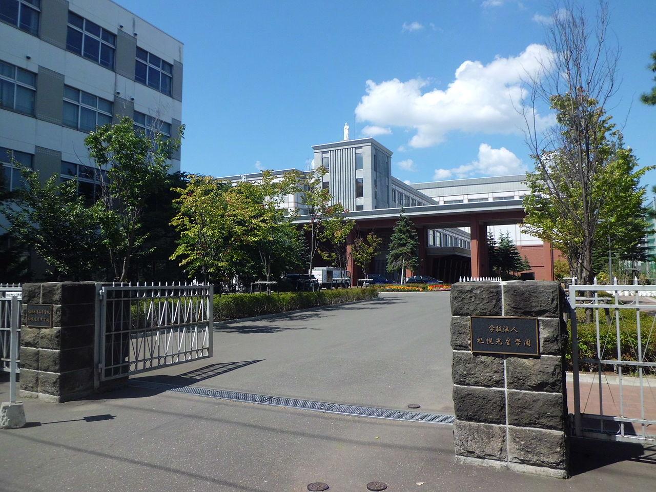 札幌光星高校の画像