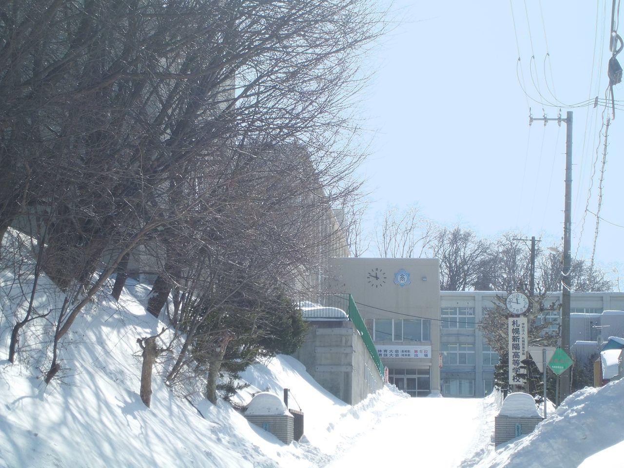 札幌新陽高校の外観画像