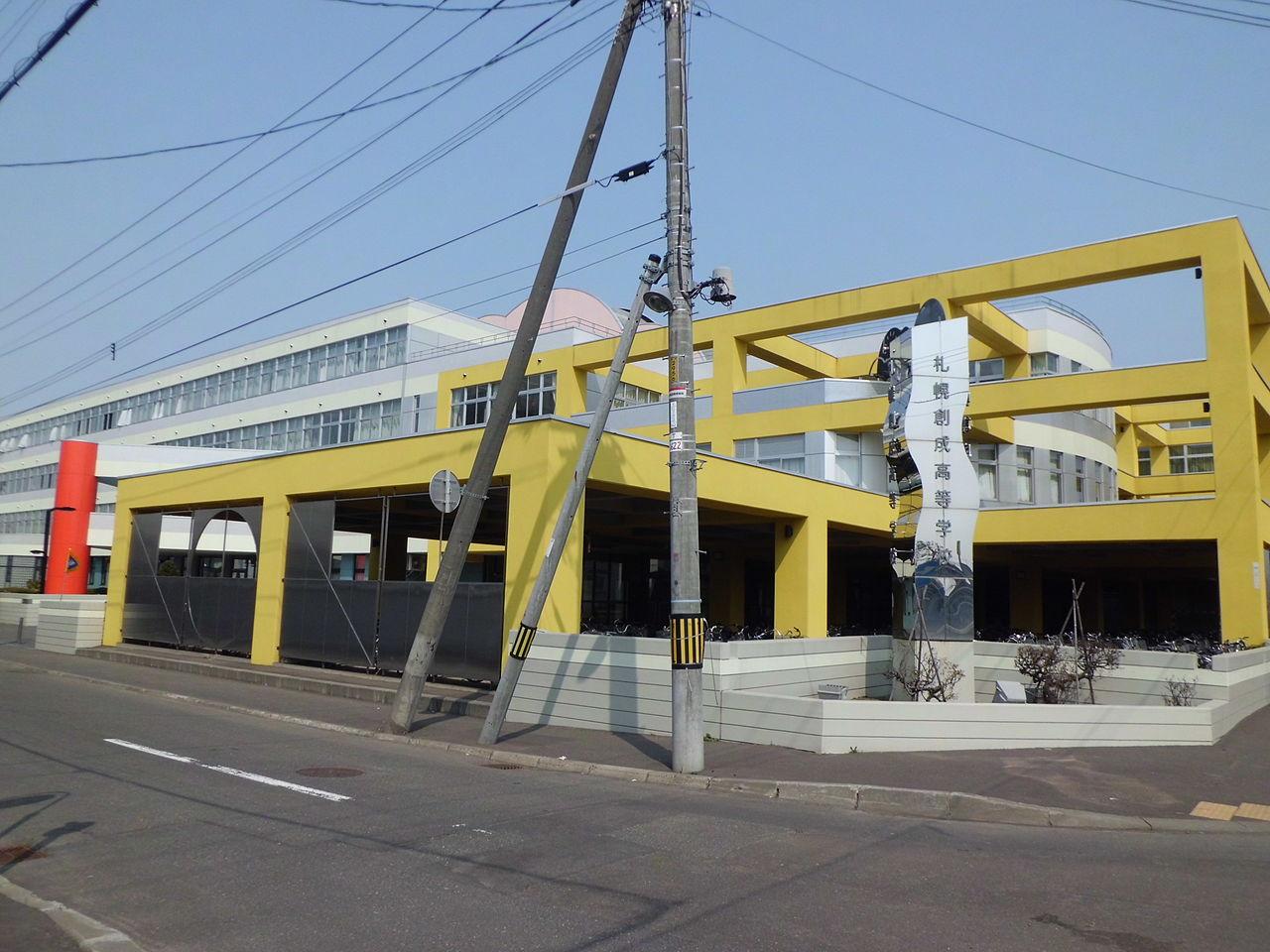 札幌創成高校の外観画像