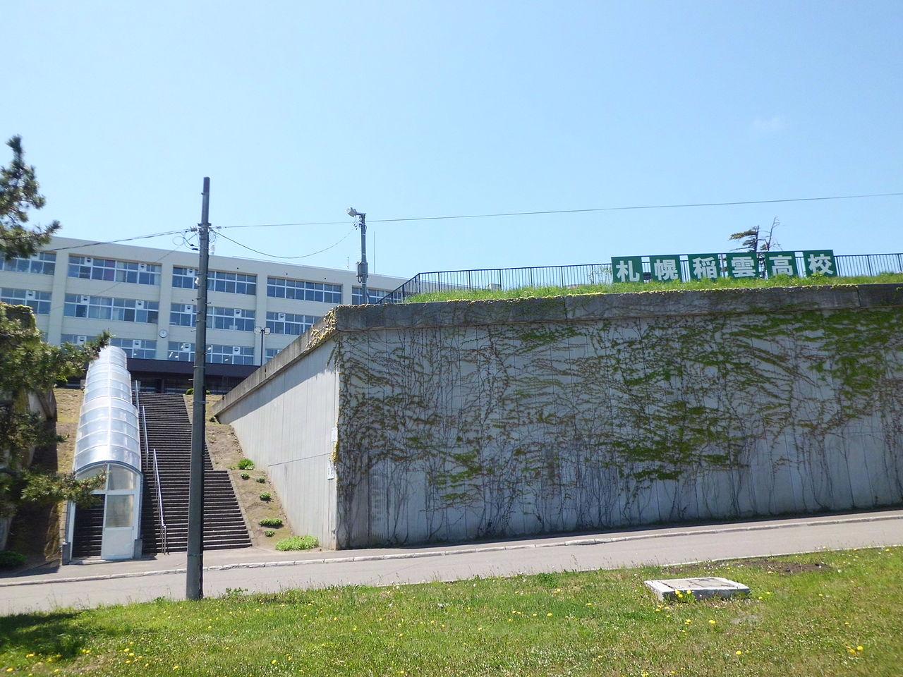 札幌稲雲高校の外観画像
