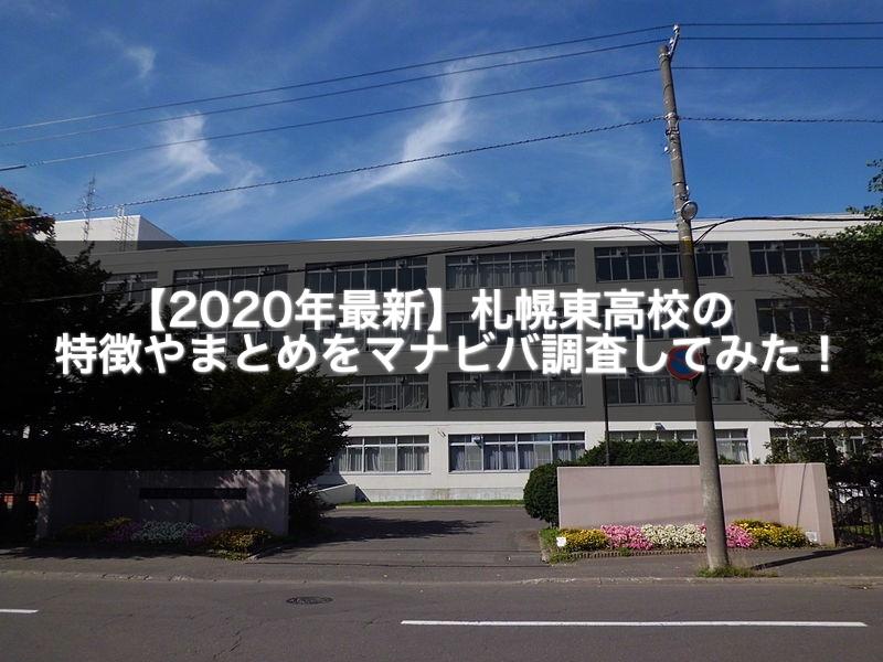 【2020年最新】札幌東高校の特徴やまとめをマナビバ調査してみた!