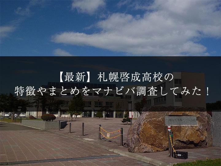 札幌啓成高校