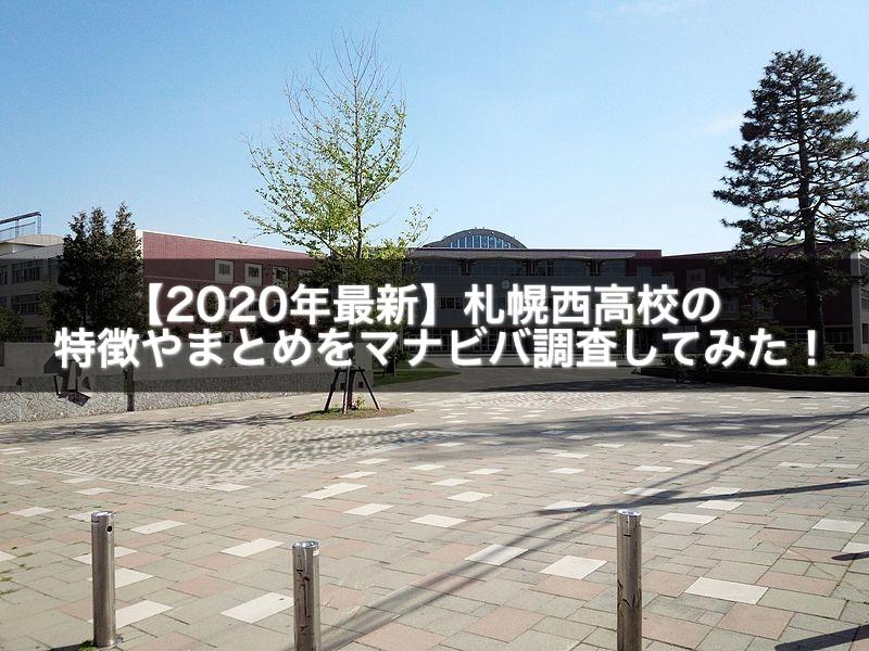 【2020年最新】札幌西高校の特徴やまとめをマナビバ調査してみた!