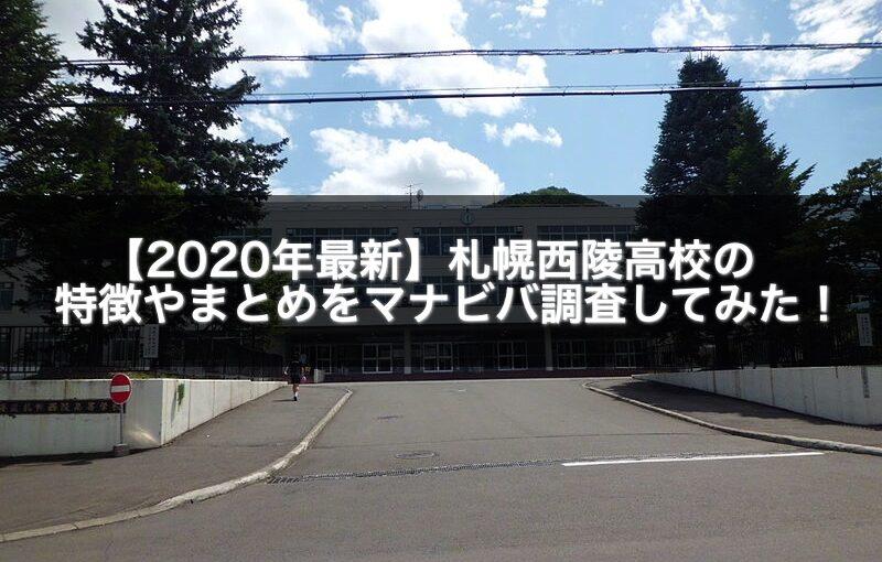 【2020年最新】札幌西陵高校の特徴やまとめをマナビバ調査してみた!