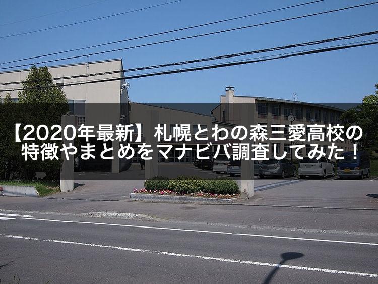 【2020年最新】札幌とわの森三愛高校の特徴やまとめをマナビバ調査してみた!