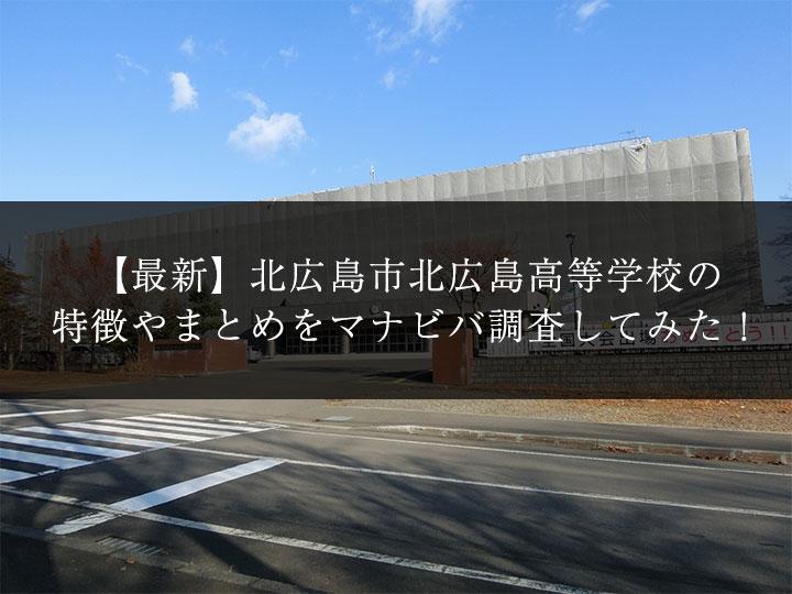 北 広島 高校