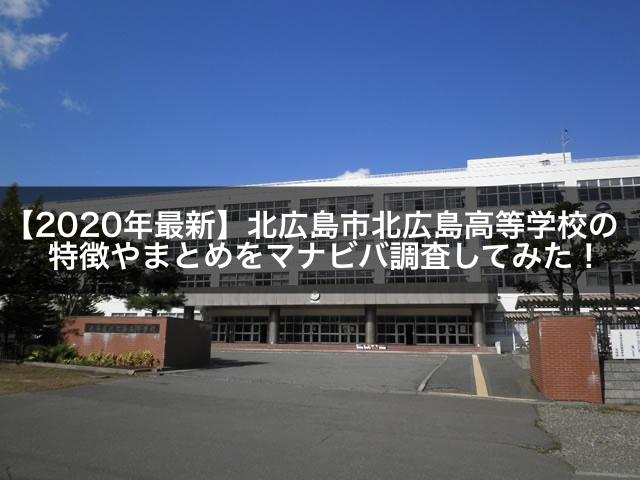 高校 北 広島