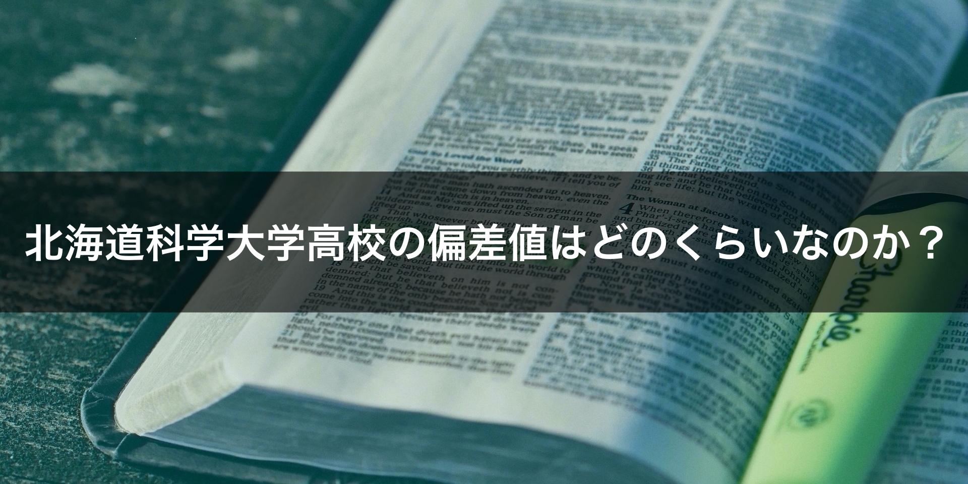 北海道科学大学高校の偏差値はどのくらいなのか?