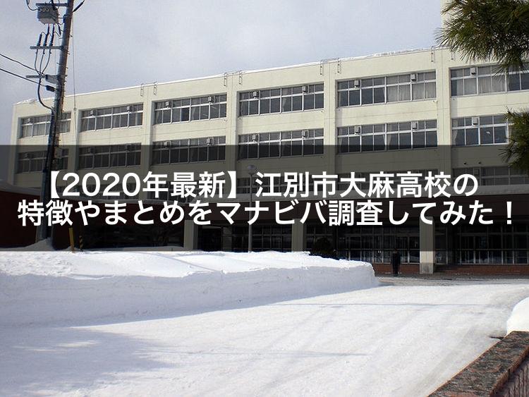 【2020年最新】江別市大麻高校の特徴やまとめをマナビバ調査してみた!