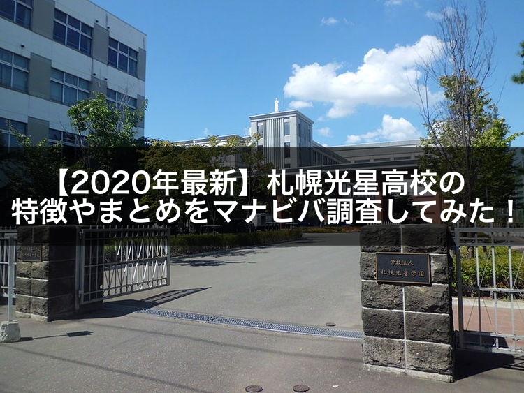 【2020年最新】札幌光星高校の特徴やまとめをマナビバ調査してみた!