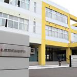 札幌創成高校