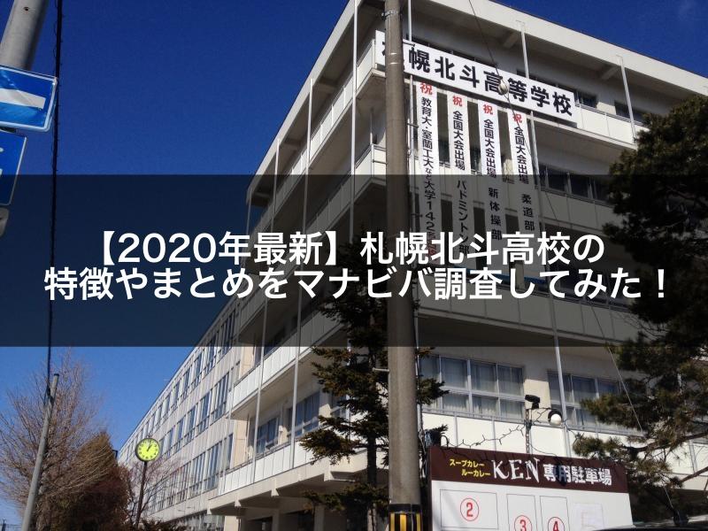 【2020年最新】札幌北斗高校の特徴やまとめをマナビバ調査してみた!