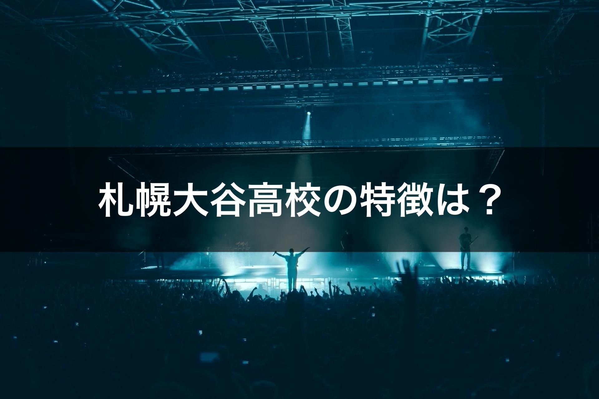 札幌大谷高校の特徴は?