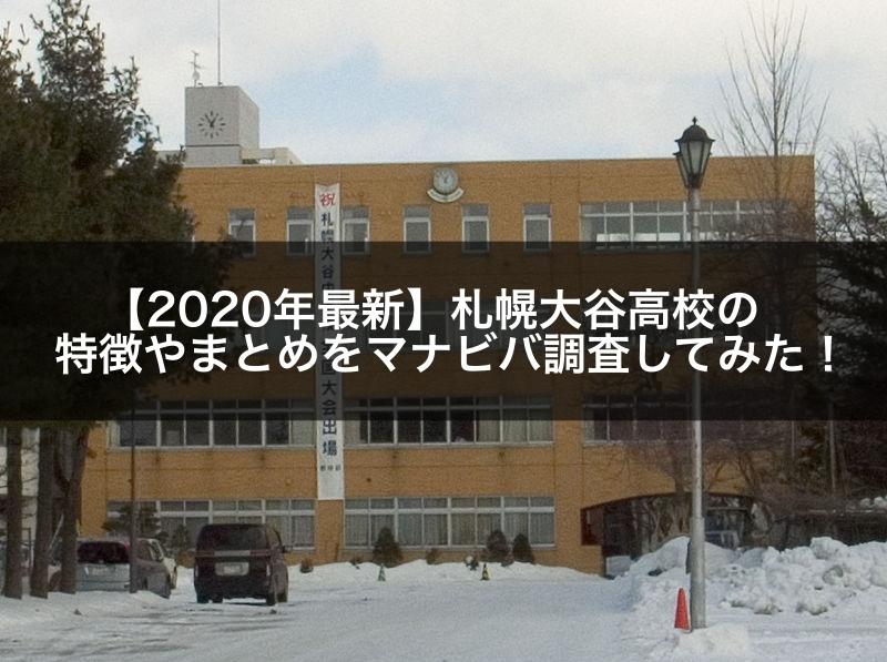 【2020年最新】札幌大谷高校の特徴やまとめをマナビバ調査してみた!