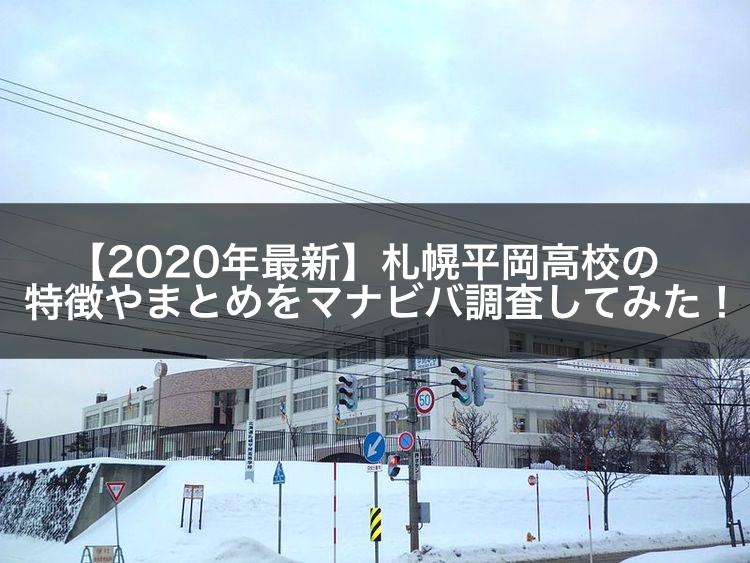 【2020年最新】札幌平岡高校の特徴やまとめをマナビバ調査してみた!