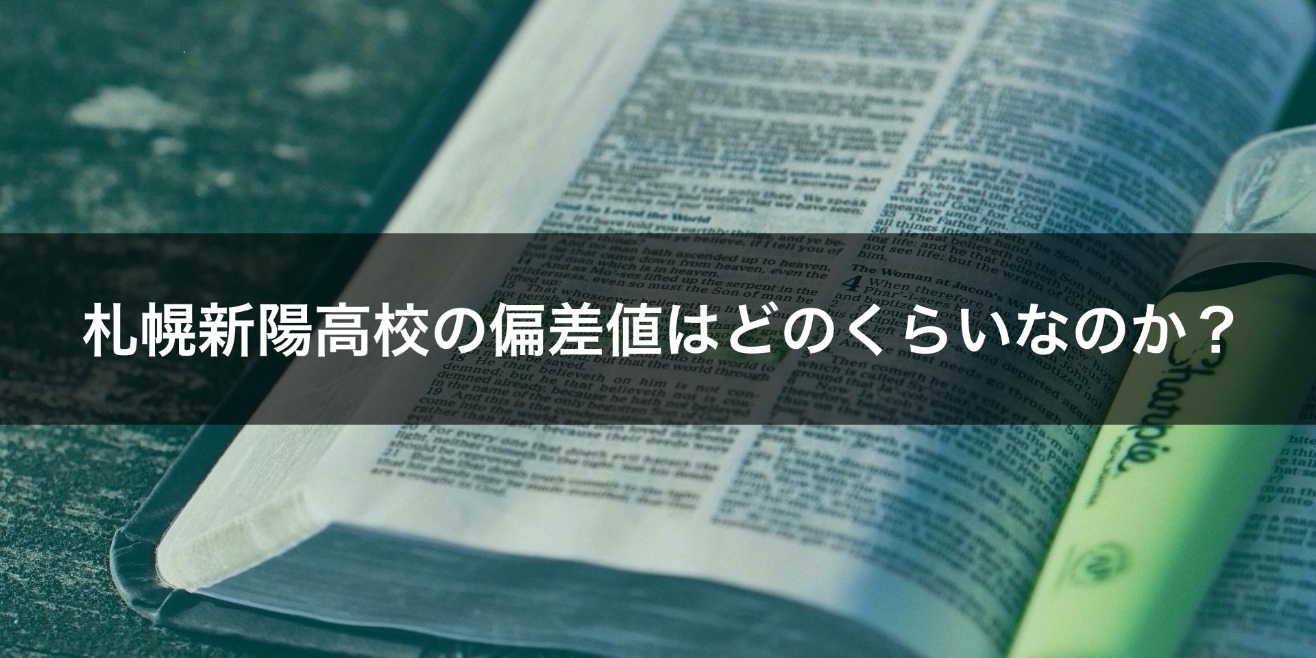 札幌新陽高校の偏差値はどのくらいなのか?