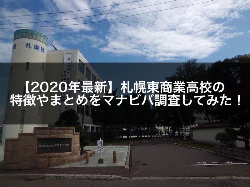 【2020年最新】札幌東商業高校の特徴やまとめをマナビバ調査してみた!