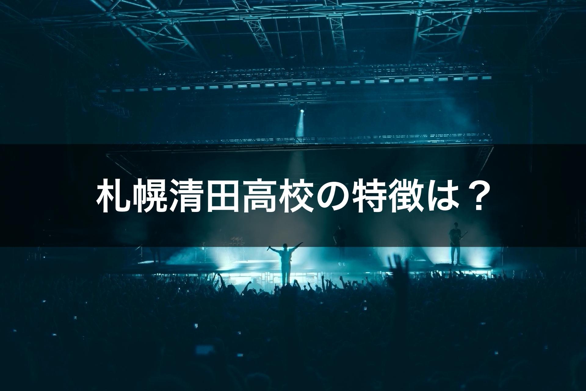 札幌清田高校の特徴は?