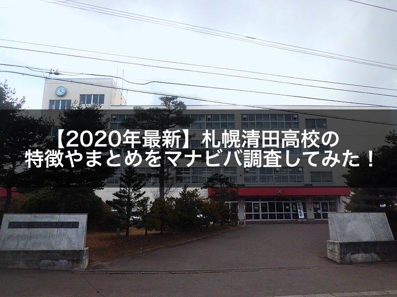 【2020年最新】札幌清田高校の特徴やまとめをマナビバ調査してみた!