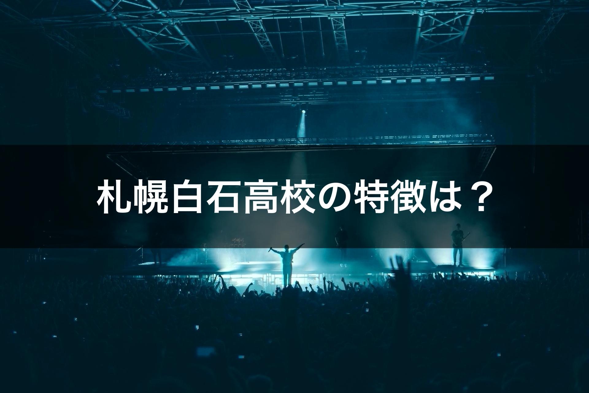札幌白石高校の特徴は?