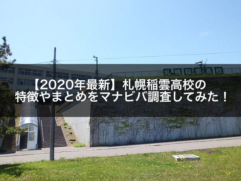 【2020年最新】札幌稲雲高校の特徴やまとめをマナビバ調査してみた!