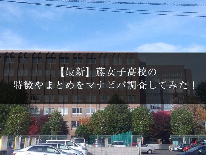 藤 女子 大学 偏差 値