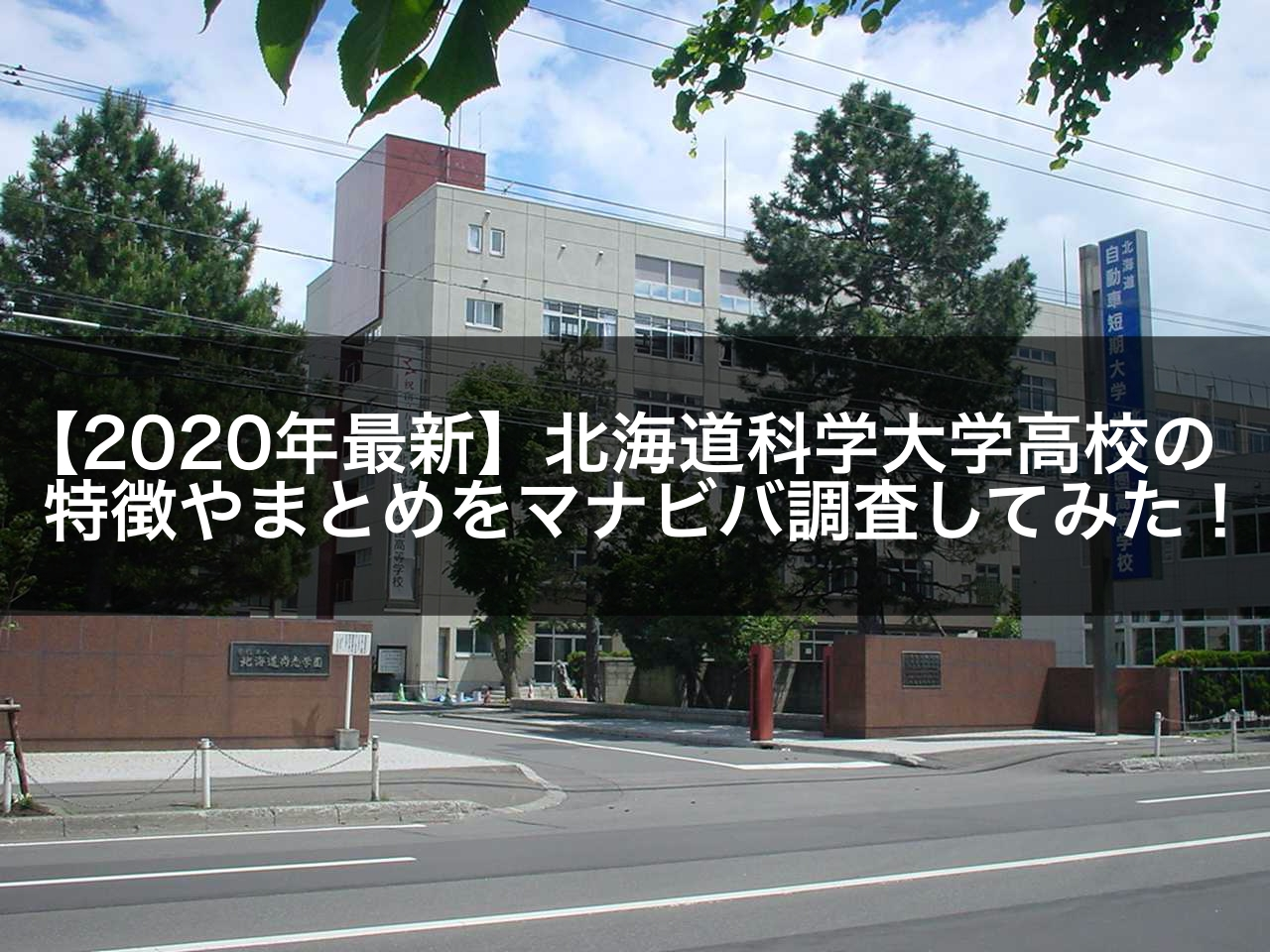 【2020年最新】北海道科学大学高校の特徴やまとめをマナビバ調査してみた!