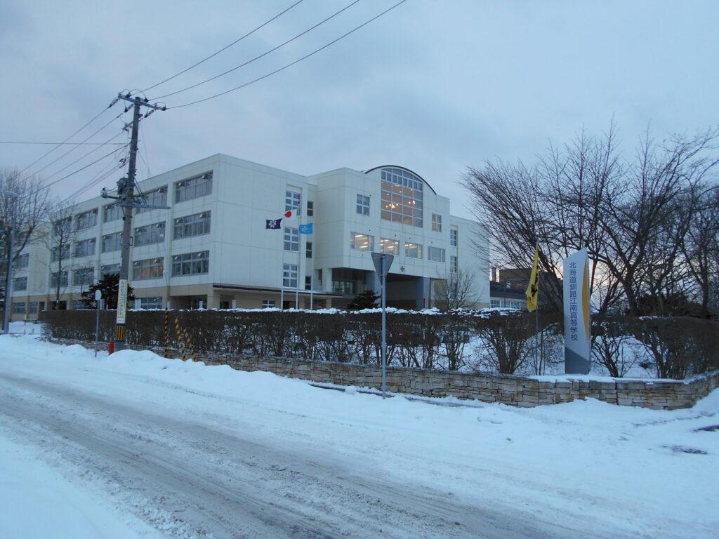 釧路江南高等学校