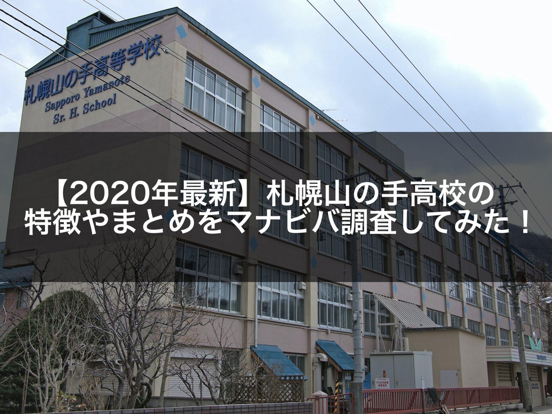 【2020年最新】札幌山の手高校の特徴やまとめをマナビバ調査してみた!