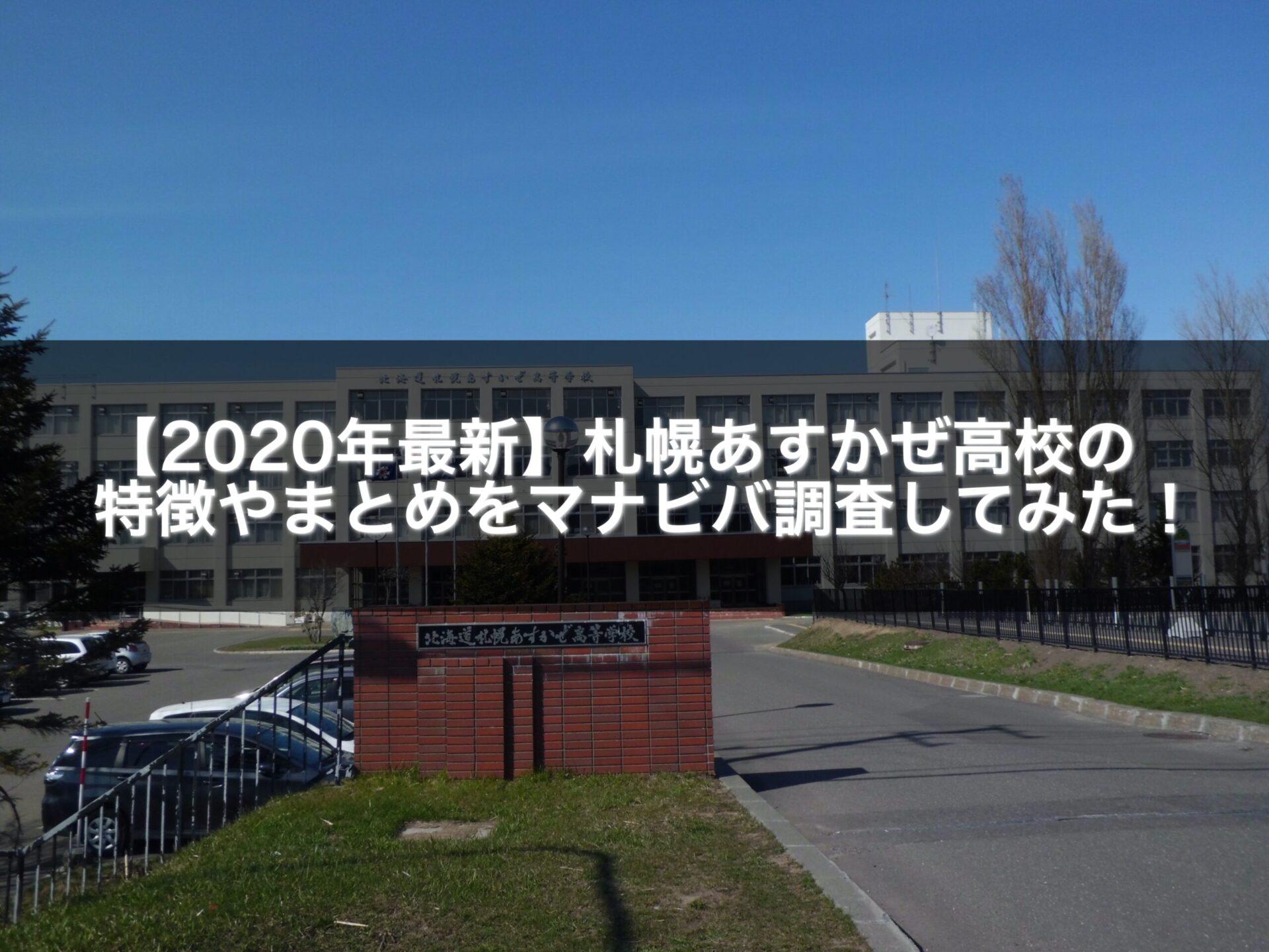 【2020年最新】札幌あすかぜ高校の特徴やまとめをマナビバ調査してみた!