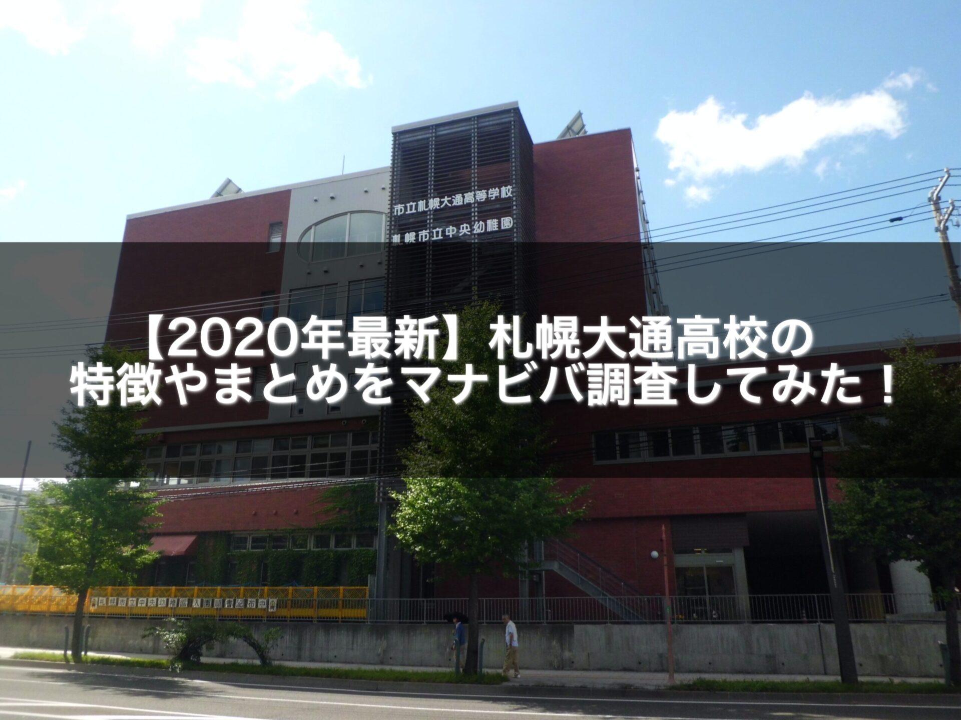 【2020年最新】札幌大通高校の特徴やまとめをマナビバ調査してみた!