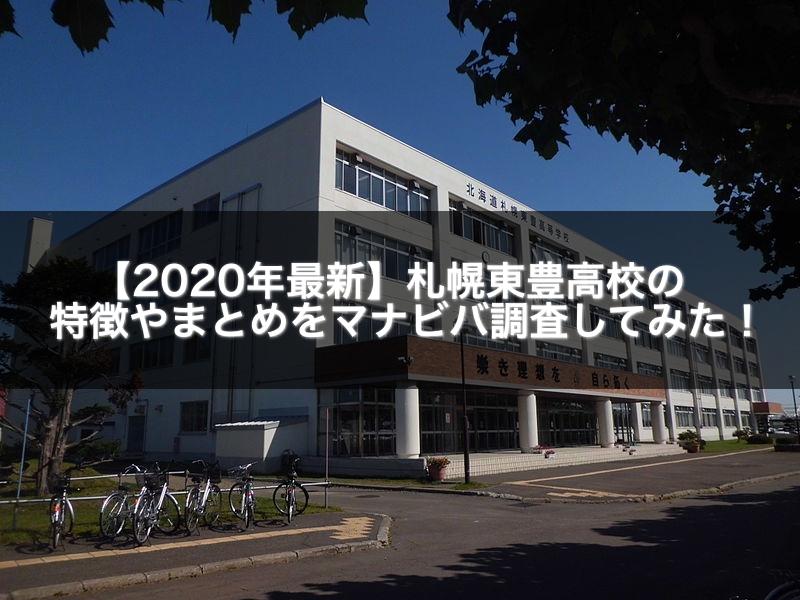 【2020年最新】札幌東豊高校の特徴やまとめをマナビバ調査してみた!