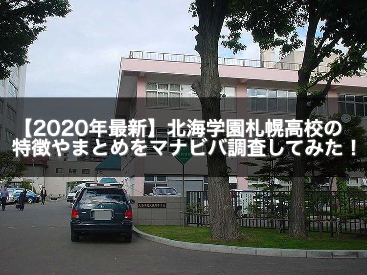【2020年最新】北海学園札幌高校の特徴やまとめをマナビバ調査してみた!