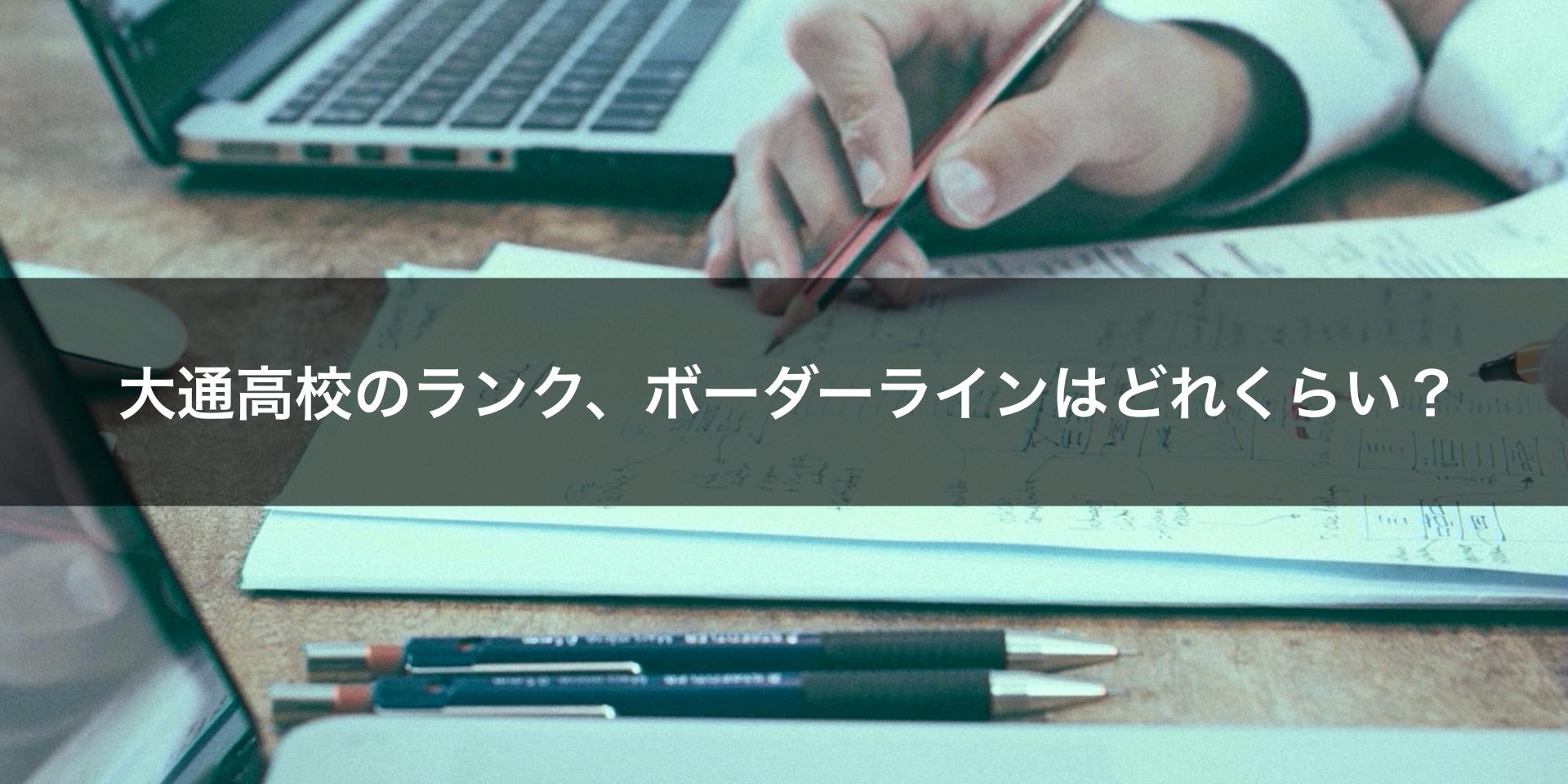 札幌大通高校のランク、ボーダーラインはどれくらい?
