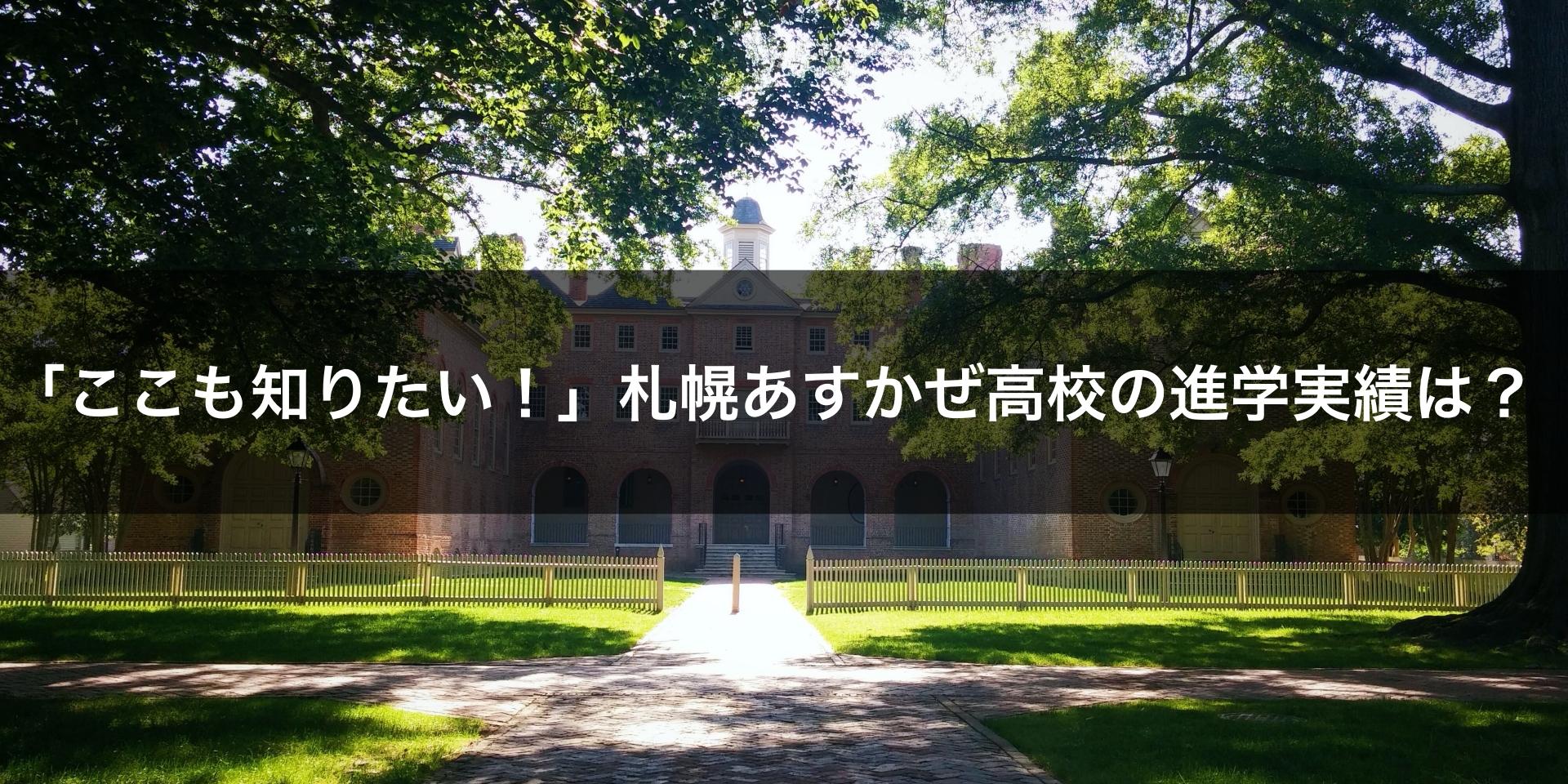 札幌あすかぜ高校の進学実績は?