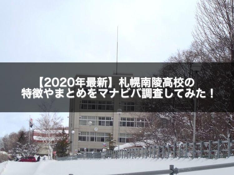 【2020年最新】札幌南陵高校の特徴やまとめをマナビバ調査してみた!